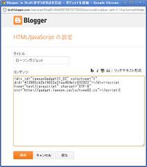 HTML/JavaScriptの設定(Blogger)
