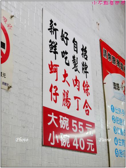 桃園連記麵線大王 (1).JPG