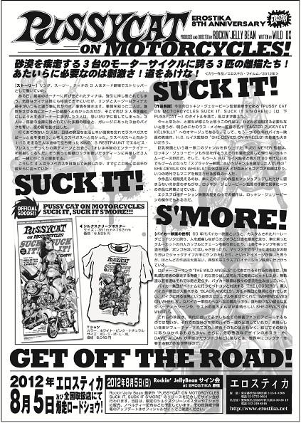 "Erostika 8週年紀念新作""PUSSYCAT ON MOTORCYCLES SUCK IT! SUCK IT S'MORE!!"""
