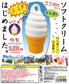 超療癒迷你冰淇淋發光吊飾