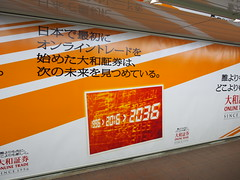 Daiwa Sec's advertise (nakashi) Tags: shinjuku tokyo japan advertise
