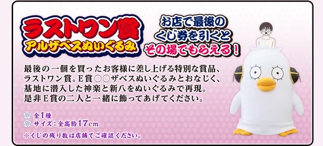 日本7-11限定銀魂一番賞情報