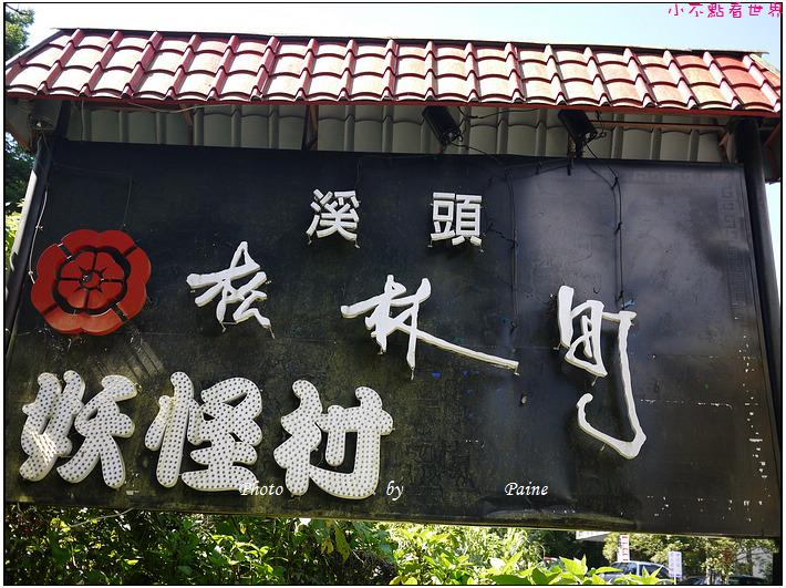 南投溪頭妖怪村 (105).JPG