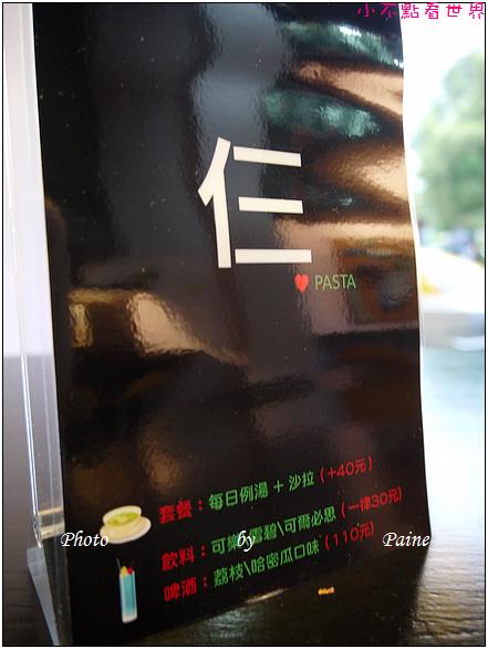 新店仨創意pasta (12).JPG