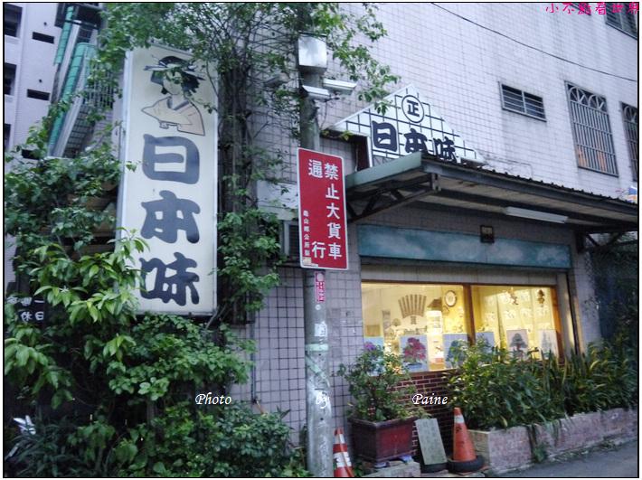 桃園南崁日本味日式料理 (28).JPG