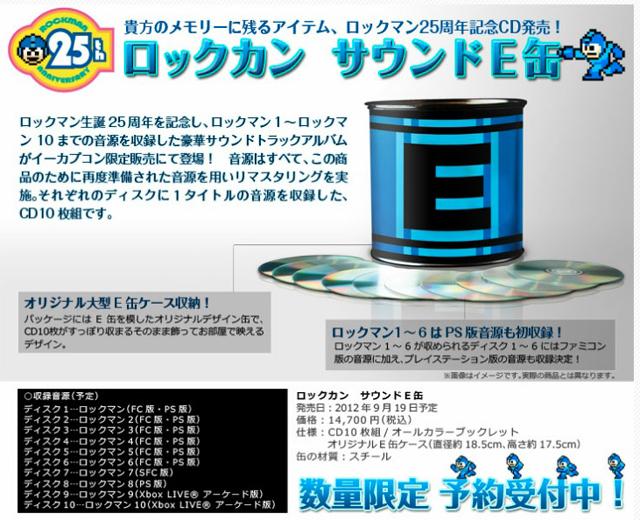 『洛克人』誕生25週年紀念「音樂E罐」