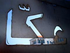 Metal sign with House of Abbud in the background (+---:: :: :: Paul Aziz :: :: ::---+) Tags: love peace unity faith ali mansion bahai nuri allah baha akka mirza لطف عباس عشق خدا زندگی bahaullah حضرت رب bahais حب روح وحدة gloryofgod بهاء شادی הדת إله baháulláh خداوند الباب baháífaith دین husayan وحدت شیرازی عكا baháís 아코 بهایی مهربانی kitábiaqdas لأ البهائية بهاءالله الدينالبهائي বাহাইধর্ম עַכּוֹ بهائی بهائیت الإله bahaísmo הבהאית bahailik میرزاحسینعلینوری ولیامرالله ಬಹಾಇಧರ್ಮ бахаі بہائیمت اللهأبهي يابهاءالابهى بهائ آكو mírzáḥusaynalínúrí بهاءاللّه عبدالبهاء بابیها بابية قدوس شوقيأفنديرباني بیتالعدل بيتالعدلالأعظم سيدعلیمحمد