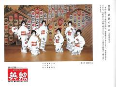Kyo Odori 1987 003 (cdowney086) Tags: kyoodori miyagawacho wakayagi 1980s    geiko geisha   fukuy kanaharu fumiyu kimika fukumomo haruno