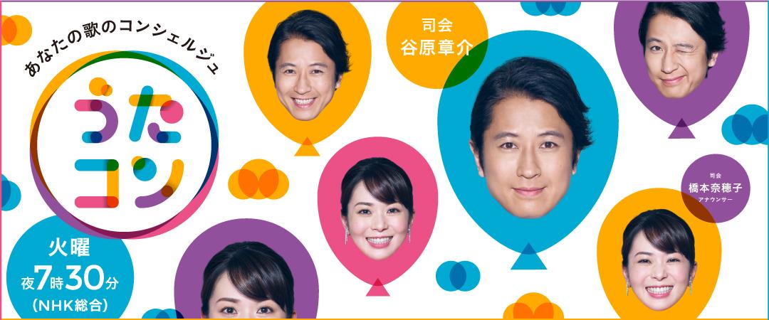 2016.09.20 全場(うたコン).logo