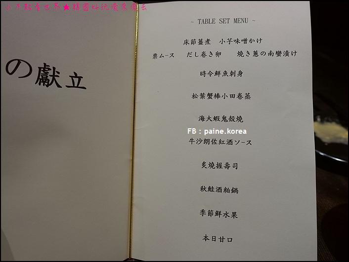 台北福容飯店 台北一館 (43).JPG