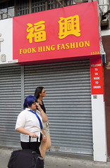 Fook Hing Fashion (cowyeow) Tags: china street blue red people silly sign shop retail asian hongkong weird store clothing student funny uniform asia fuck fucking dumb fat humor chinese bad wrong fabric engrish badsign irony stupid wtf chinglish ironic cantonese  kowloon bluehair funnysign schooluniform fasion shamshuipo fook fooking funnychina wrongsign funnyhongkong fookhing chinesetoenglish fatschoolgirl
