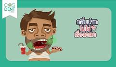 2016-0197-bad-breath-#cosdentbyslc-#makeoveryoursmile-#slcgroup (Dental clinic in Bangkok) Tags:             cosdentbyslc dental clinic bangkok