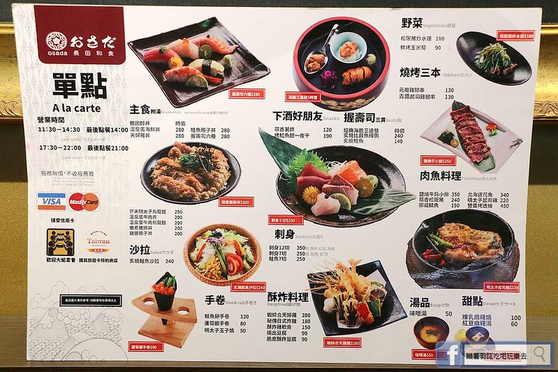長田和食新店七張站日本料理017