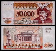 (PRB9f) 1995 Pridnestrovian Moldavian Republic:  ,    (A/R)... (Jos Pestana) Tags: avropa avrupa billete bills eiropa eoraip eoropa eropa eropah euro euroopa eurooppa europa europan europe evropa evrop evrpa ewrop ewropa ewp eropo fondonegro jospestana prb paises papermoney pridnestrovianmoldavianrepublic simbolo sony sonynex sonynex6 tebchawseurope tirspol transnistria turai banknote biglietto bilhete billet billetdubanque billetes ithikithi itikiti pilet tiket tiketi tik tiogaid tocyn tkiti uchu           tiraspol moldavia
