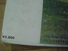 原裝絕版 1982年  7月 河合奈保子  NAOKO KAWAI 黑膠唱片 LP 原價 2800yen 中古品 8