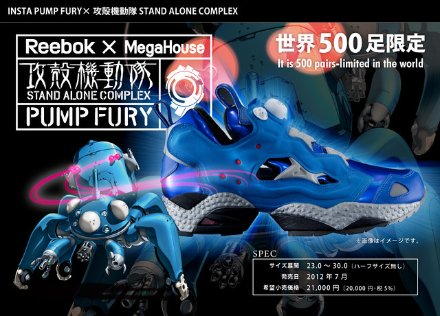 Reebok × MegaHouse 攻殼機動隊PUMP FURY
