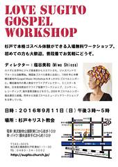 LOVE SUGITO GOSPEL WORKSHOP 2016 (nomachishinri) Tags: japan workshop saitama gospel shioya miwa 2016 sugito