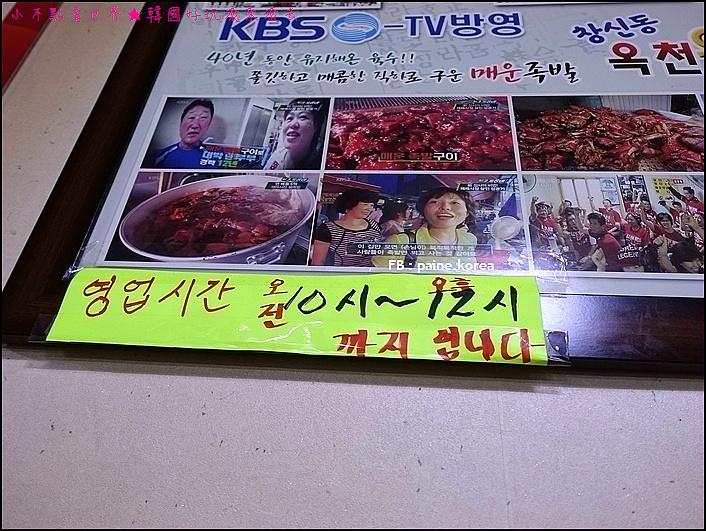 東大門 玉川辣豬腳 (10).JPG