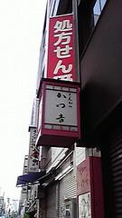日本橋とんかつかつ吉の写真