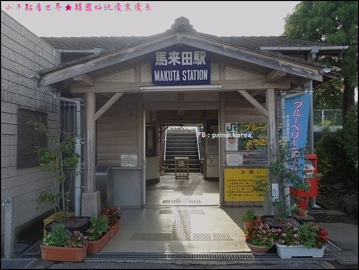 馬來田站 (1).JPG