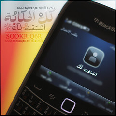 Dp : BlackBerry 2012 /   (Sookr , BBM Dp ~) Tags: