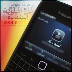 Dp : BlackBerry 2012 / اشتقت لك (Sookr , BBM Dp ~) Tags: