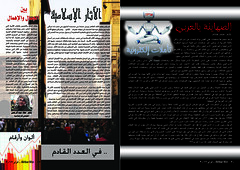 Akhbar misr magazine  pages 2012  designe by Alaa A.R Ali (Alaa A.R Ali) Tags: by magazine design ar pages ali 2012 alaa akhbar misr