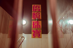 Chinatown (elsableda) Tags: chinatown chinese johannesburg joburg stairs dark darkness southafrica camera lights light pink