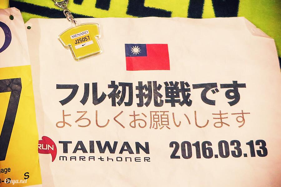2016.09.18 ▐ 跑腿小妞▐ 42 公里的笑容,2016 名古屋女子馬拉松 11