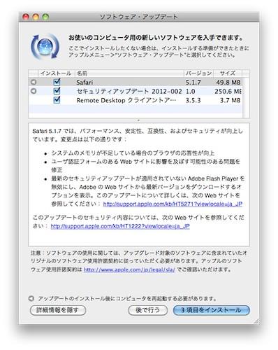 《OSXアップデート》SAFARI 5.1.7 へのアップデート