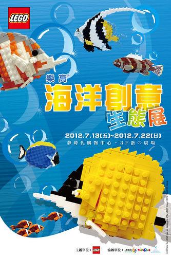 2012樂高官方創意堆砌比賽 - 海洋保育的相關創作