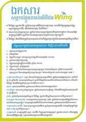 Cambodia-Wing-Regulation