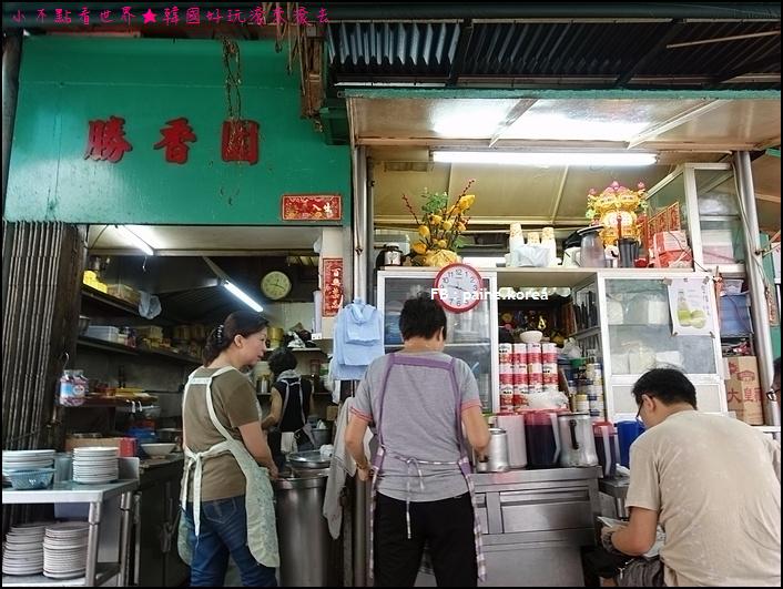 香港 勝香園 (3).JPG