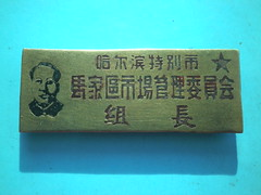The Mao Zedong badge beforeHarbin City Ma district market management committee leader     the liberation of new China  } (Spring Land ()) Tags:      mao zedong badge asia china