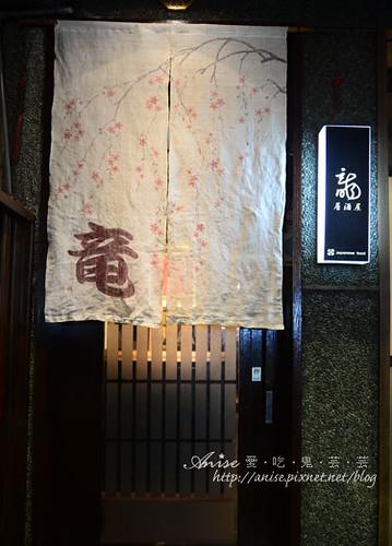 龍居酒屋003.jpg