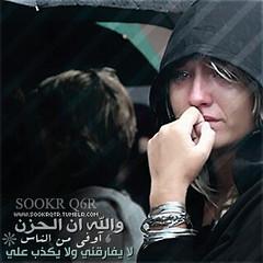 Dp : BlackBerry 2012 / و الله ان الحزن اوفى (Sookr , BBM Dp ~) Tags: