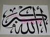 Sticker Allah Akbar (Salam'Stick) Tags: mashaallah stickersislamiques stickeroriental stickerarabe