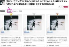 スクリーンショット(2012-05-25 19.10