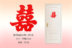 "喜字貼紙_大草 • <a style=""font-size:0.8em;"" href=""http://www.flickr.com/photos/140344938@N03/29494573820/"" target=""_blank"">View on Flickr</a>"