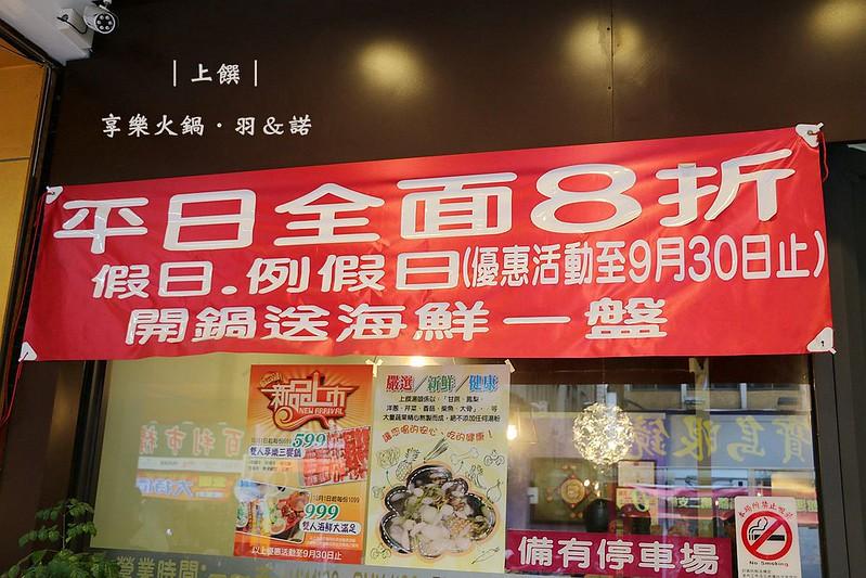 上饌享樂火鍋泰山涮涮鍋04