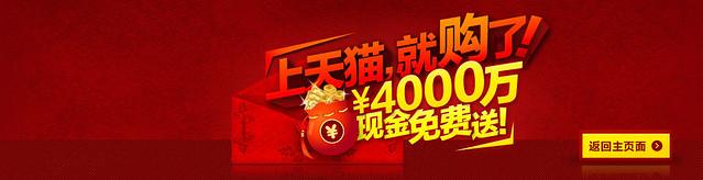 促销活动:天猫商城4000万现金红包免费送活动!