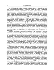 1987.  .. __236 (Library ABB 2013) Tags: 1987   dobuzhinsky  memoirs