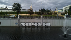 Why (pozzhe) Tags: inscription bolaq fountain water kazan streetart river graffiti wall  lettering outdoor graffity