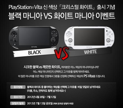 PS Vita_크리스탈 화이트 출시_이벤트