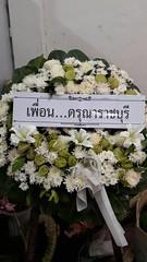 0202  เพื่อน...ดรุณาราชบุรี