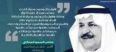 (  :     (  (HATRIX AL-Qahtani) Tags: bn bin   ibn     naif abdulaziz            abulaziz   httpbitlyktfiaq httpbitlylvxinh