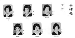 Kyo Odori 1987 012 (cdowney086) Tags: kyoodori miyagawacho wakayagi 1980s    geiko geisha   hinach  kanae  fumich  kikumi  fukusome  chikatoshi