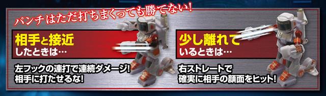 TAKARA TOMY - 體感戰鬥機器人20
