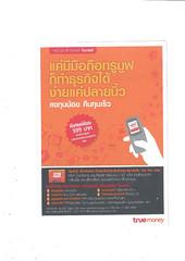 Thailand_True Money Flyer 4 p1_Marketing