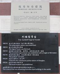 Gutzlaff Signal Tower Marker (Shanghai, China) (courthouselover) Tags: china  peoplesrepublicofchina  shanghaishi  shanghai  thebund  huangpudistrict huangpu